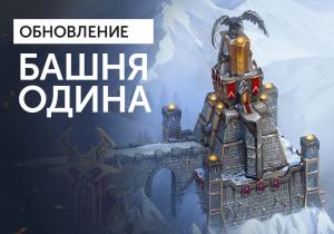 Башня Одина в Vikings: War of Clans